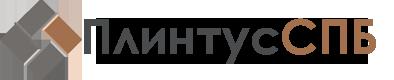 Плинтус СПб