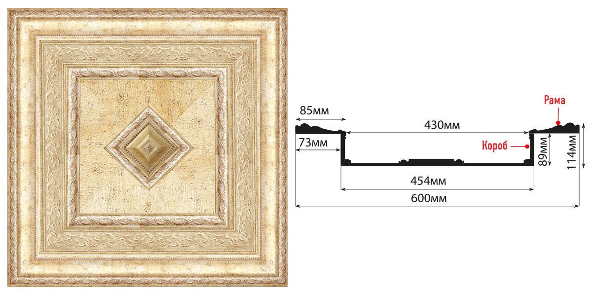 Кессон DECOMASTER KS61-553A (600*600*114мм)