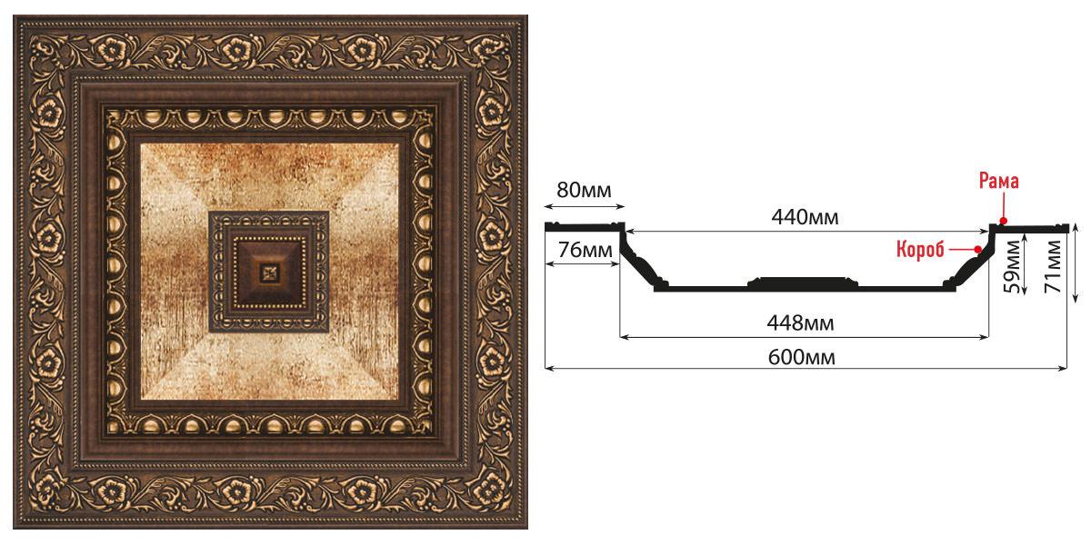 Кессон DECOMASTER KS61-56 (600*600*71мм)