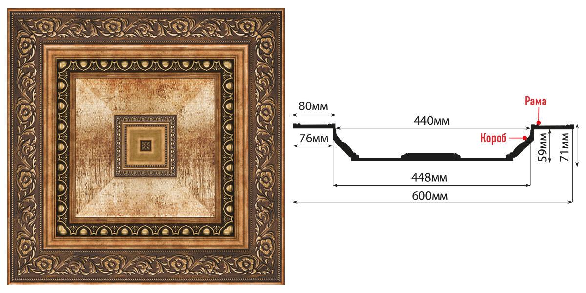 Кессон DECOMASTER KS61-57 (600*600*71мм)