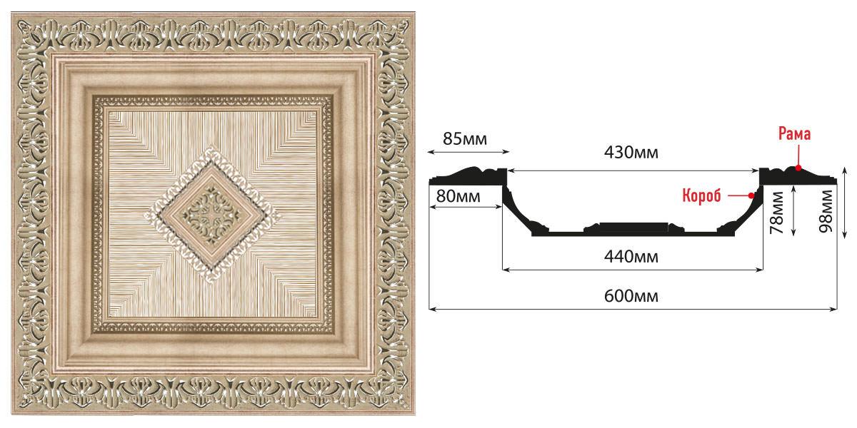 Кессон DECOMASTER KS61-59 (600*600*98мм)