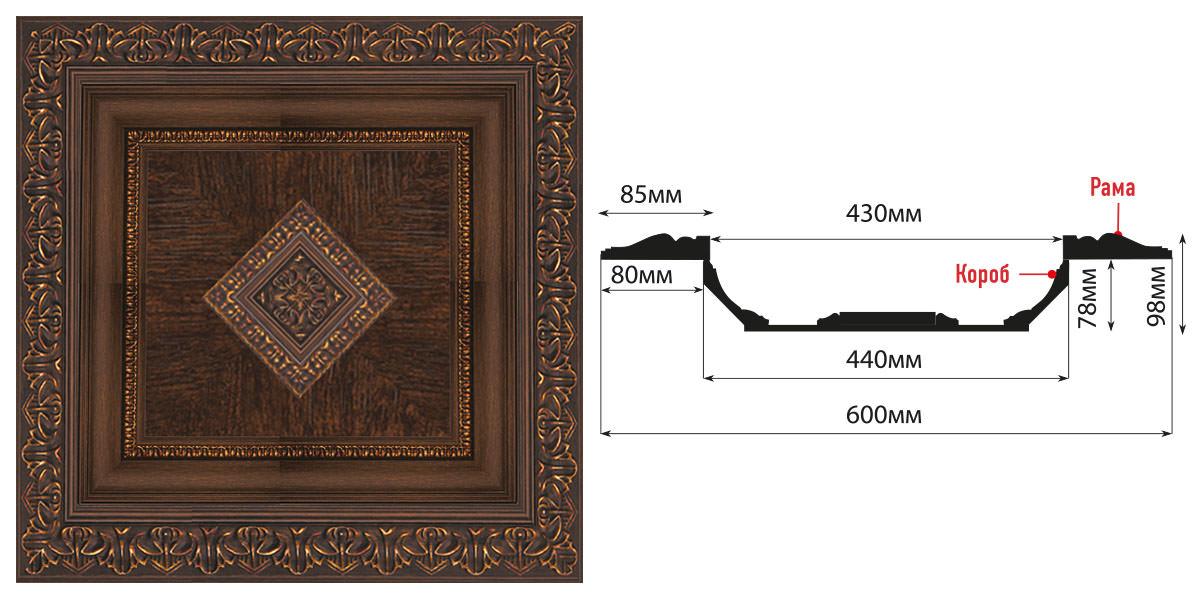 Кессон DECOMASTER KS61-966 (600*600*98мм)