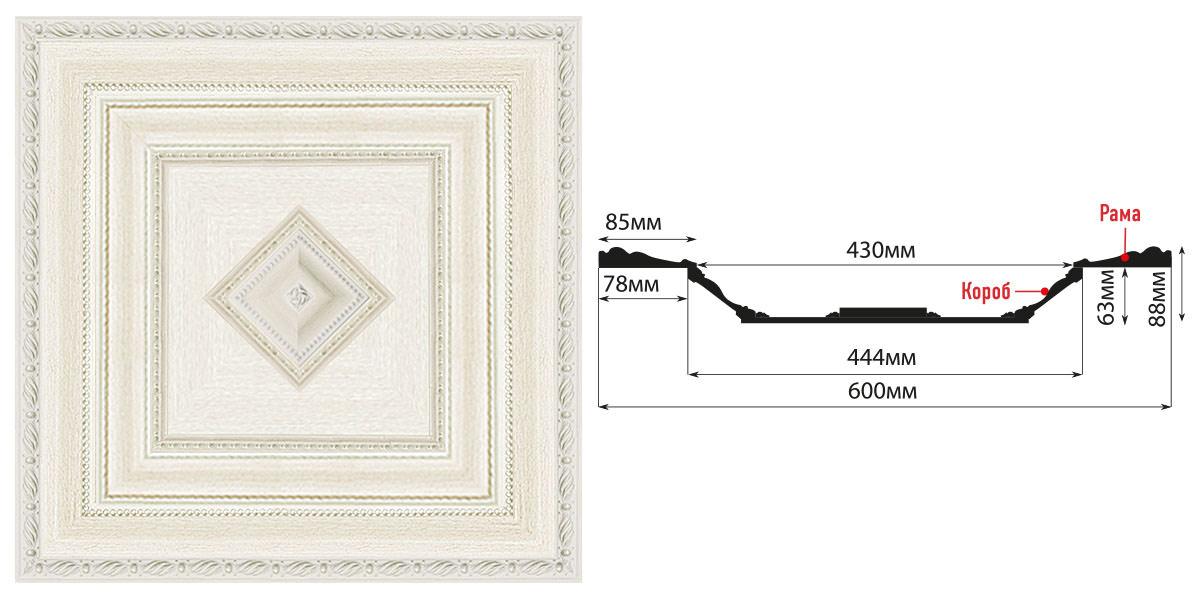 Кессон DECOMASTER KS61-15 (600*600*88мм)