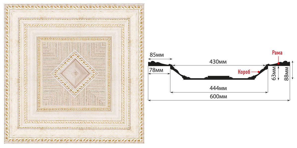 Кессон DECOMASTER KS61-41 (600*600*104мм)
