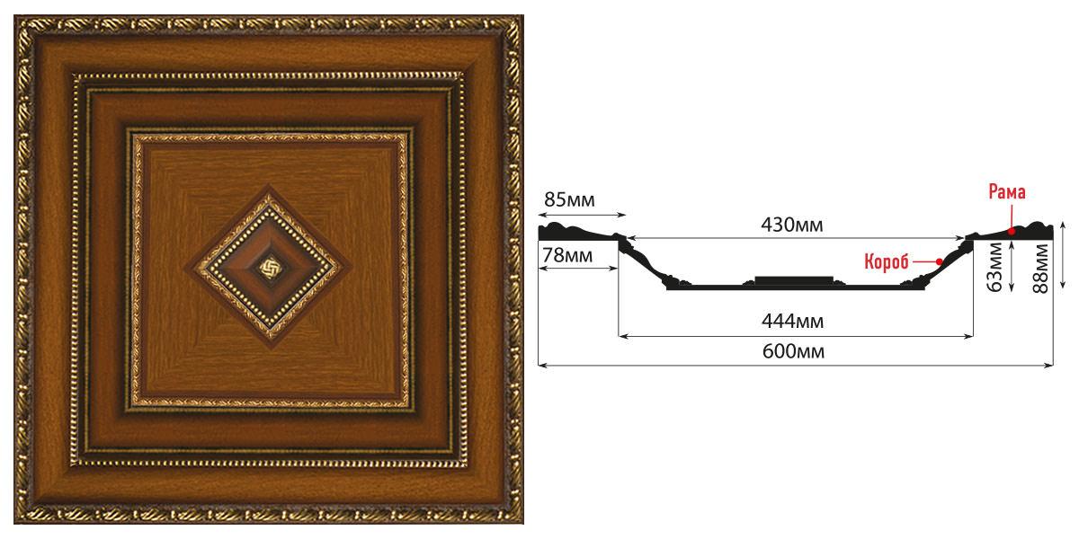 Кессон DECOMASTER KS61-51 (600*600*88мм)
