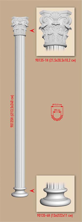Полуколонна DECOMASTER 90135H (O 135*2400. вн.O 90мм)
