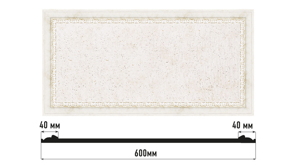 Декоративное панно DECOMASTER D3060-40 (600*300*18мм)