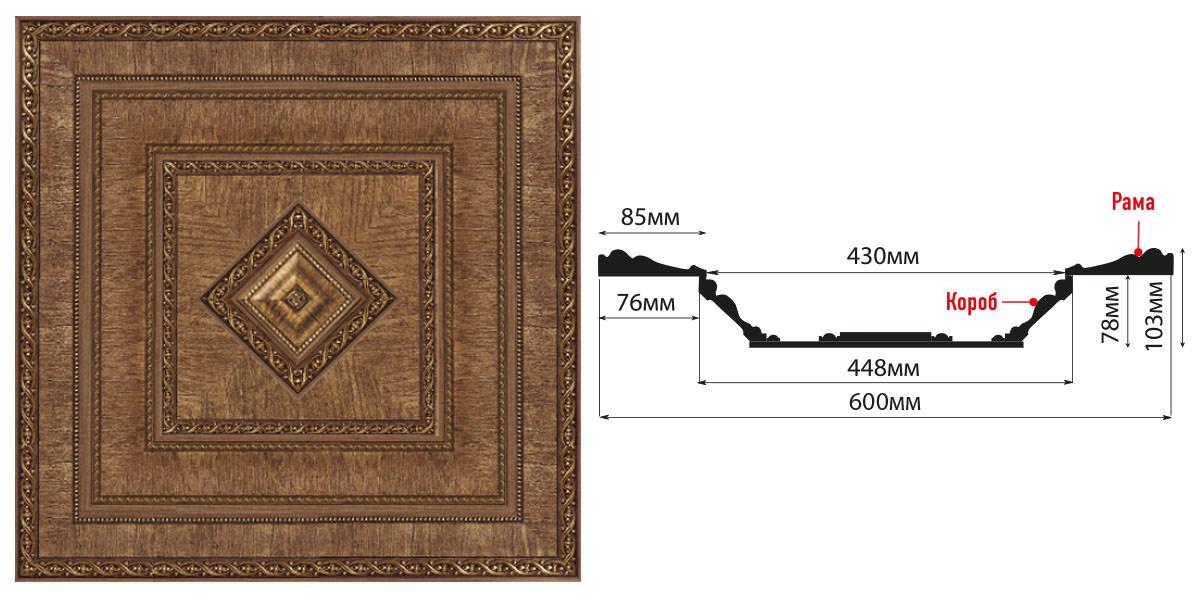 Кессон DECOMASTER KS61-3 (600*600*103мм)