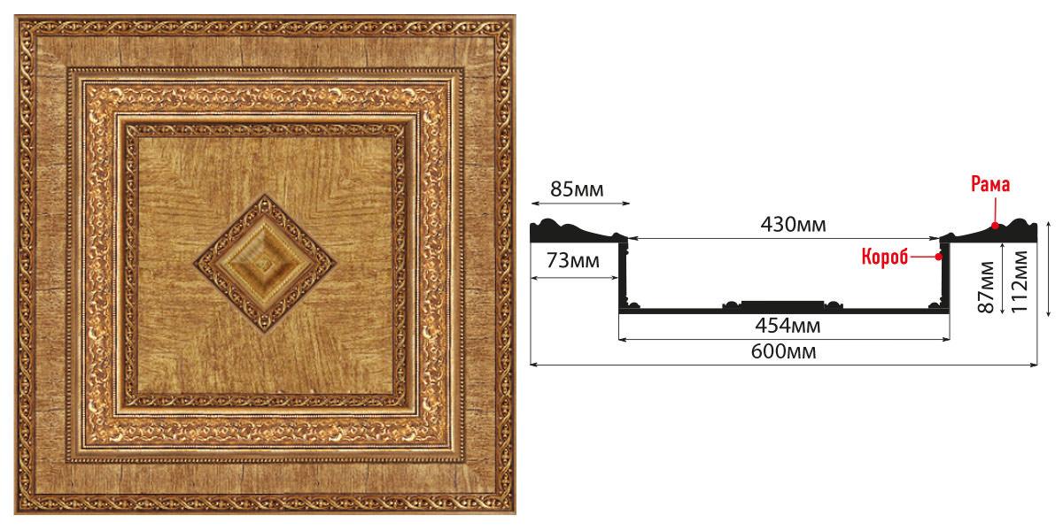 Кессон DECOMASTER KS61-4A (600*600*112мм)