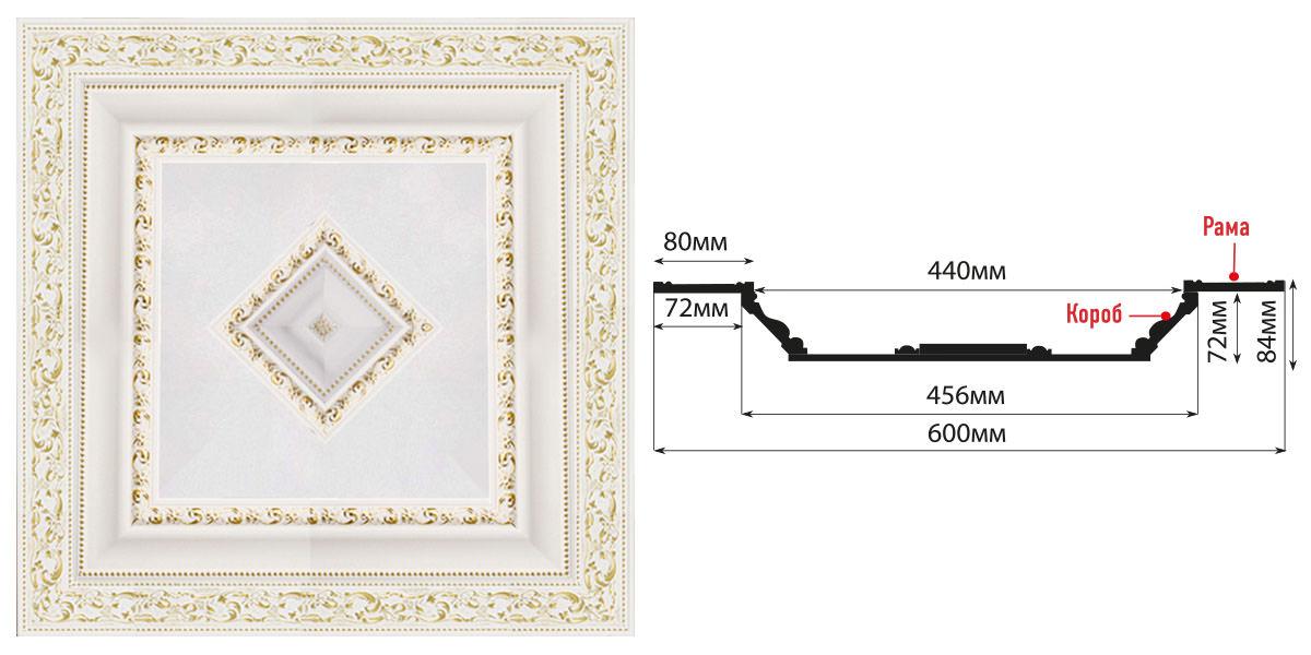 Кессон DECOMASTER KS61-54 (600*600*84мм)