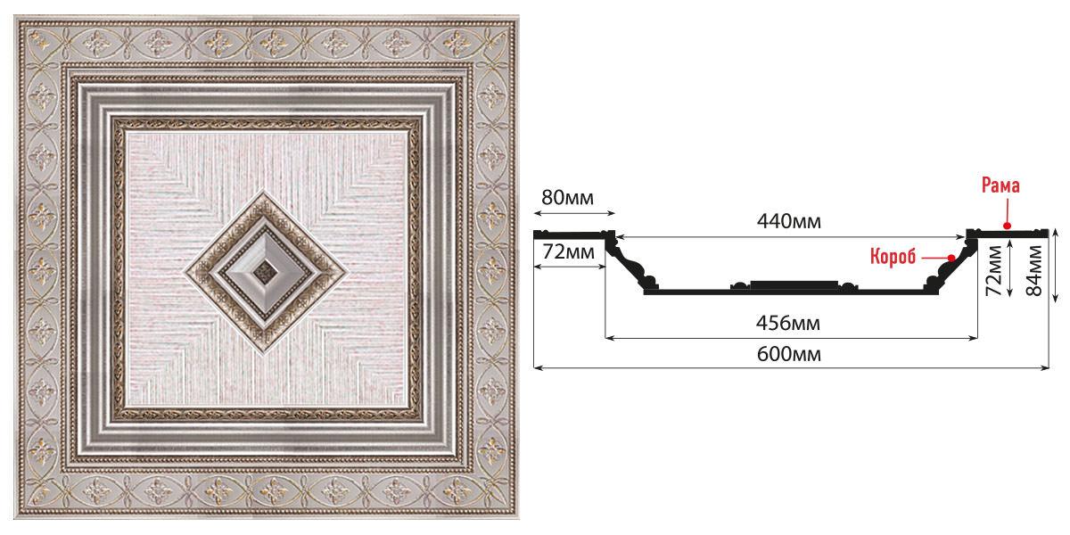 Кессон DECOMASTER KS61-55 (600*600*84мм)
