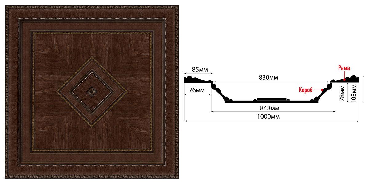 Купол DECOMASTER KP100-2 (1000*1000*103мм)