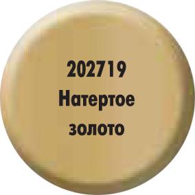 Краска «Натёртое полированное золото» 202719