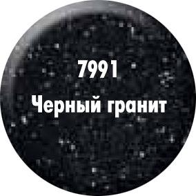 Краска «Чёрный гранит» 7991