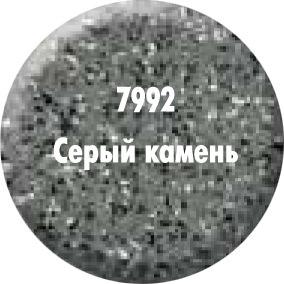 Краска «Серый камень» 7992
