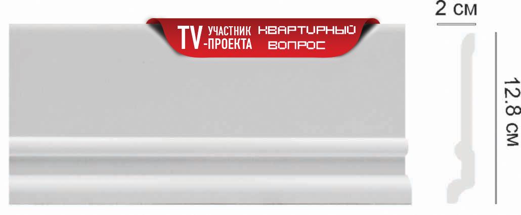 Плинтус напольный DECOMASTER CF13 (128*20*2000мм)