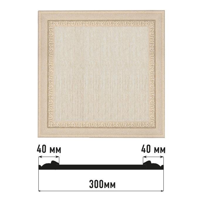 Декоративное панно DECOMASTER D30-18D (300*300*18мм)
