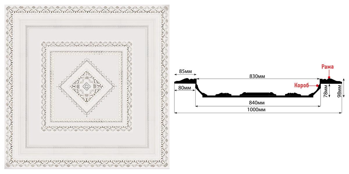 Купол DECOMASTER KP100-60 (1000*1000*98мм)
