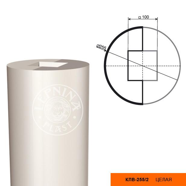 Полуколонна  КЛВ-255/2 (2000*255*255мм)