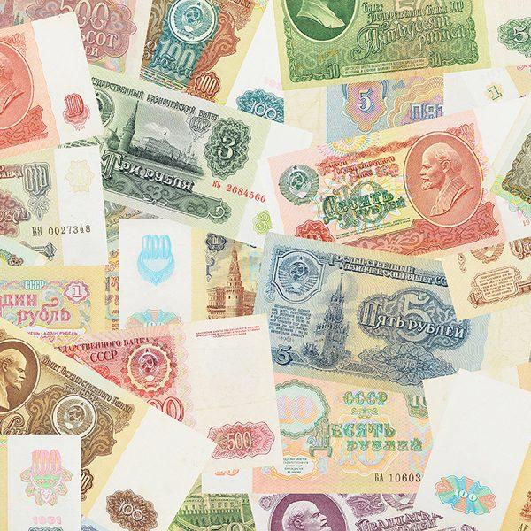 Советские деньги 2